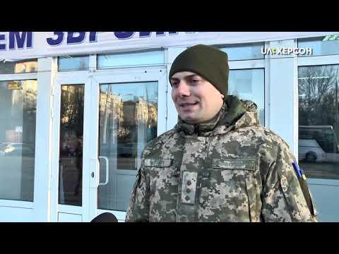 UA: Херсон: В Україні відзначають день ЗСУ