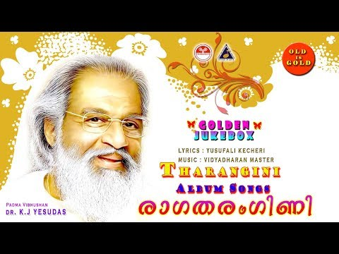 Raaga Tharangini | K J Yesudas |Light Songs Jukebox |Yesudas Evergreen Hit Album Songs