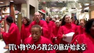 アメリカ最大のショッピングセンターに、突如乱入してくる奇抜な聖歌隊...