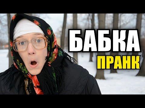 СУМАСШЕДШАЯ БАБКА ПРАНК / Russian Crazy Grandma Prank / Пранки thumbnail