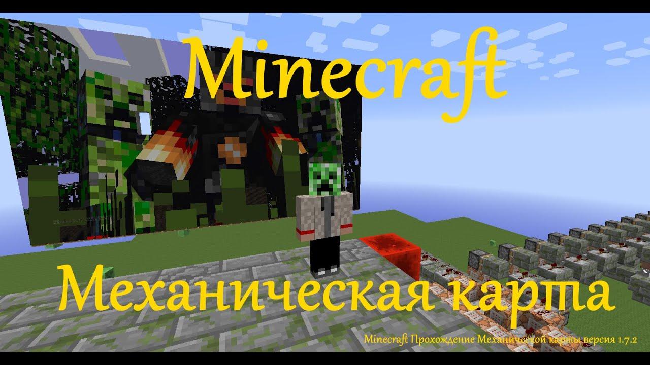 Скачать карты для minecraft 1.5.2 - на прохождение