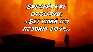 Библейские отсылки: «Бегущий по лезвию 2049»