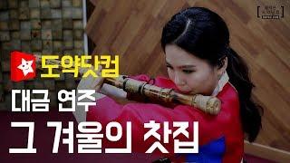 [도약닷컴] 조윤영 선생님의