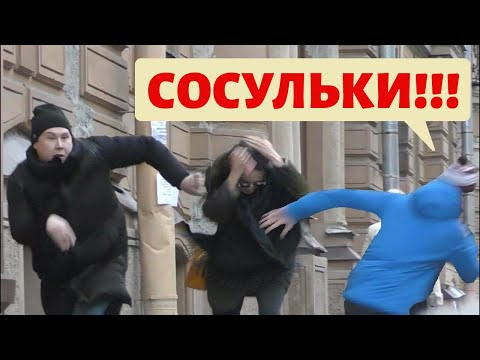 Сосульки - Убийцы Пранк  / Реакция на Сосульки: Часть 2   Boris Pranks