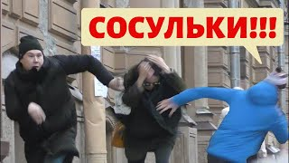 Сосульки - Убийцы Пранк  / Реакция на Сосульки: Часть 2 | Boris Pranks