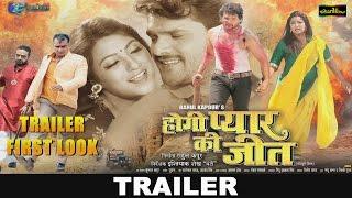 HD Bhojpuri Trailers 2016 - Hogi Pyar Ki Jeet - Khesari Lal Yadav - Bhojpuri Hot Movies 2016