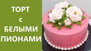 Торт с Белыми Пионами крем БЗК Cake with White Peonies protein custard