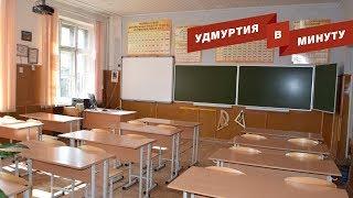 Удмуртия в минуту: учхоз «Июльское» и опорные школы