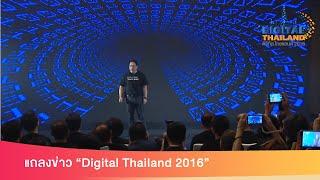 """แถลงข่าว """"Digital Thailand 2016"""" ขับเคลื่อนเศรษฐกิจของประเทศไทย"""