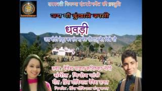 DHAWADI ( BUNKHALE KALINKA PART 2) !! DEVESH RAWAT KANISHKA NEGI !! LATEST GARHWALI BHAJAN 2017
