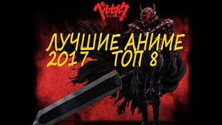 лучшие аниме весна-лето 2017 топ 8 краткие обзоры
