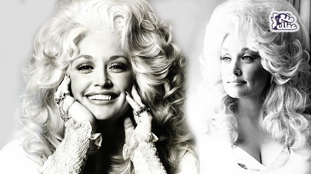 دوللي بارتون | جميلة الجميلات - ملكة موسيقى الكانتري
