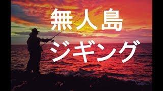 北海道釣り日記 無人島 ~松前小島ジギング~
