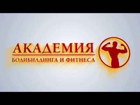Мастер класс Дениса Гусева в Академии Бодибилдинга и Фитнеса 5