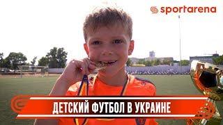 Детский футбол в Украине | ДЮСШ Чемпион