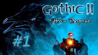 Gothic II NotR L'Hiver Re-B 2.0 Dx11 [NO DEATH] #1