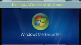 Подключение Windows Media Center к приставке Xbox!(Инструкция по установке Windows Media Center к XBOX! Предварительно рекомендую поставить потоковую передачу в домашне..., 2016-02-22T23:27:34.000Z)