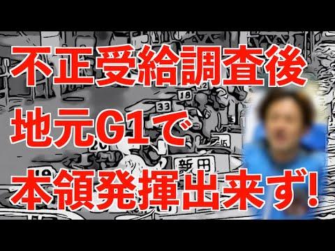 給付金不適切受給レーサー 井口佳典!G1ツッキー王座決定戦 全レースダイジェスト!!!