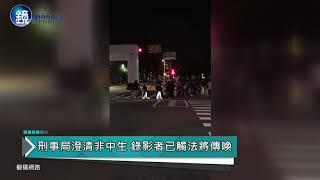鏡週刊 鏡爆社會》網傳大批中國學生回台南復學影片 警揭背後真相