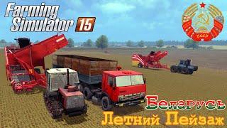 Farming Simulator 2015 мод белорусская карта Летний Пейзаж