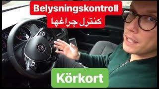 Belysningskontroll under körprov (uppkörning)  - امتحان رانندگي سوئد