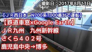 【鉄道車窓×Google Earth】JR九州 九州新幹線 さくら402号 鹿児島中央→博多