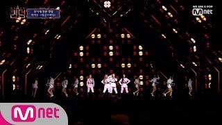 [중앙CAM] ♬데칼코마니 - 마마무 @ 1차 경연 컴백전쟁 : 퀸덤 1화