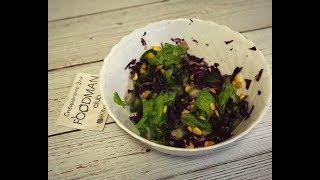 Салат из красной капусты: рецепт от Foodman.club