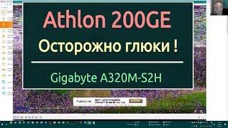 Осторожно! Athlon 200GE  - проблемы!