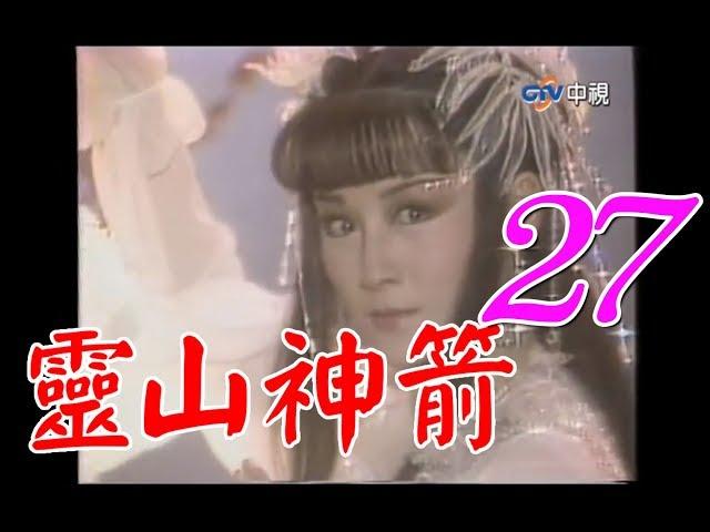 『靈山神箭』第27集(潘迎紫 孟飛 黃文豪 沈海蓉)_1987年