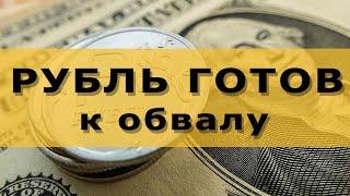 Рынки падают, рубль готов к обвалу. Курс доллар на сегодня и обвал нефти