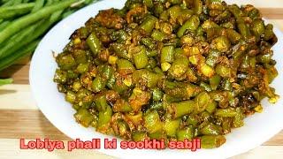 Lobiya Ki Sabji | Lobiya Green Beans Dry Veg | हरी लोबिया(चावली/बोड़ा)की सूखी सब्जी
