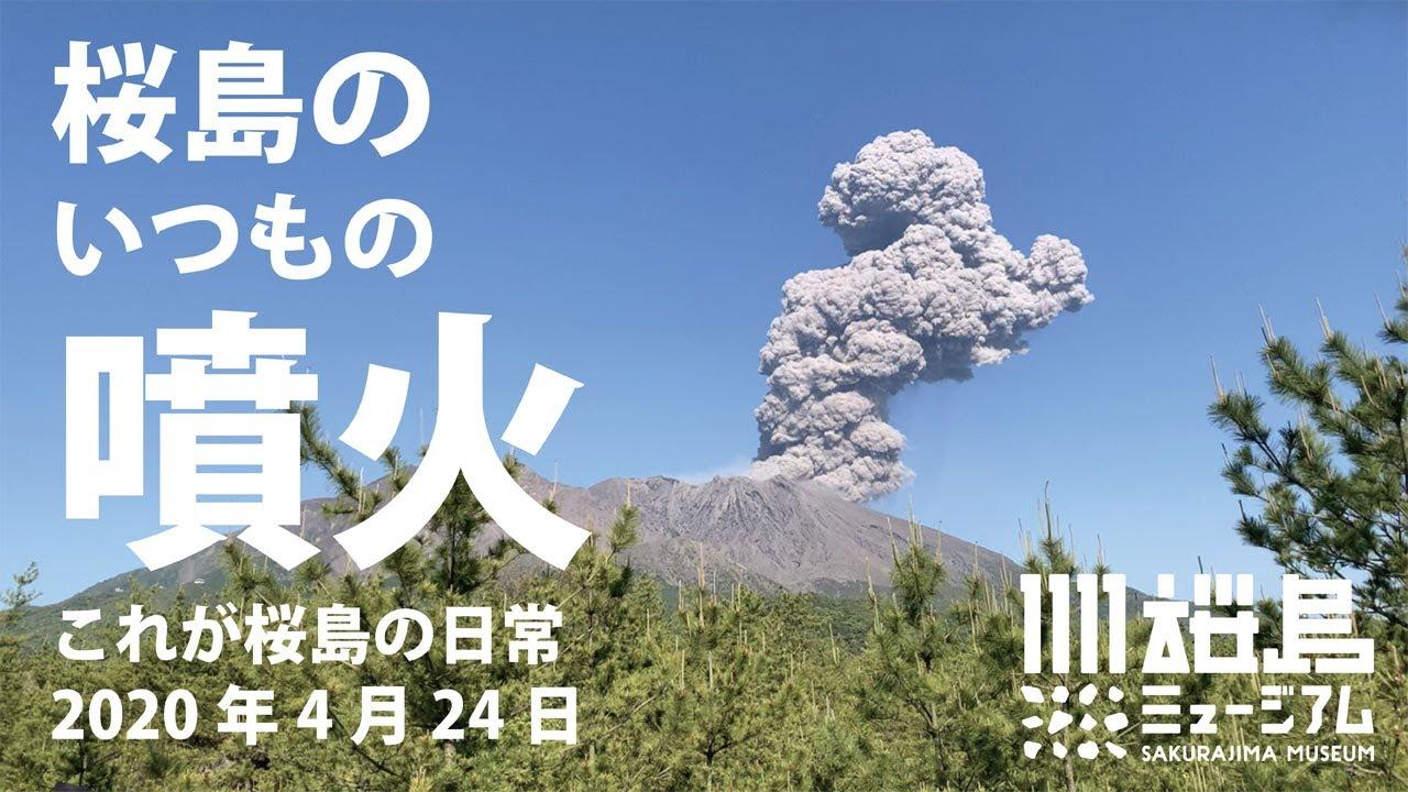 桜島のいつもの噴火 ― これが桜島の日常 ―(2020年4月24日) - YouTube