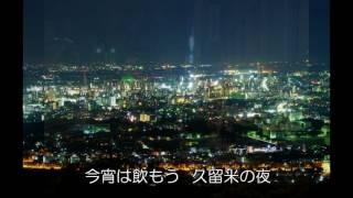 熊本の歌手 ムーディー・五郎が唄ってます。作曲:森 孝太郎.