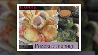 Итальянская кухня. Рисовые шарики