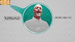 Download ሙሀመድ አወል ሳላህ - እዘክራለሁ አዲስ ነሺዳ Mohammed Awol Salah New Nasheed 2018 Mp3