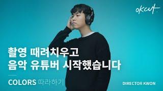 """COLORS"" 따라하기(feat. …"