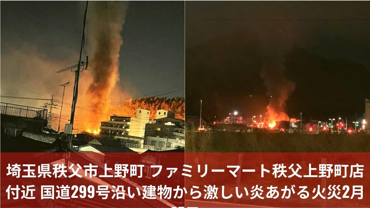 市 火事 久喜 加須国道125号で火事発生!人身事故も!火災の様子は?