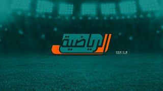 البث المباشر للقناة الرياضية السعودية