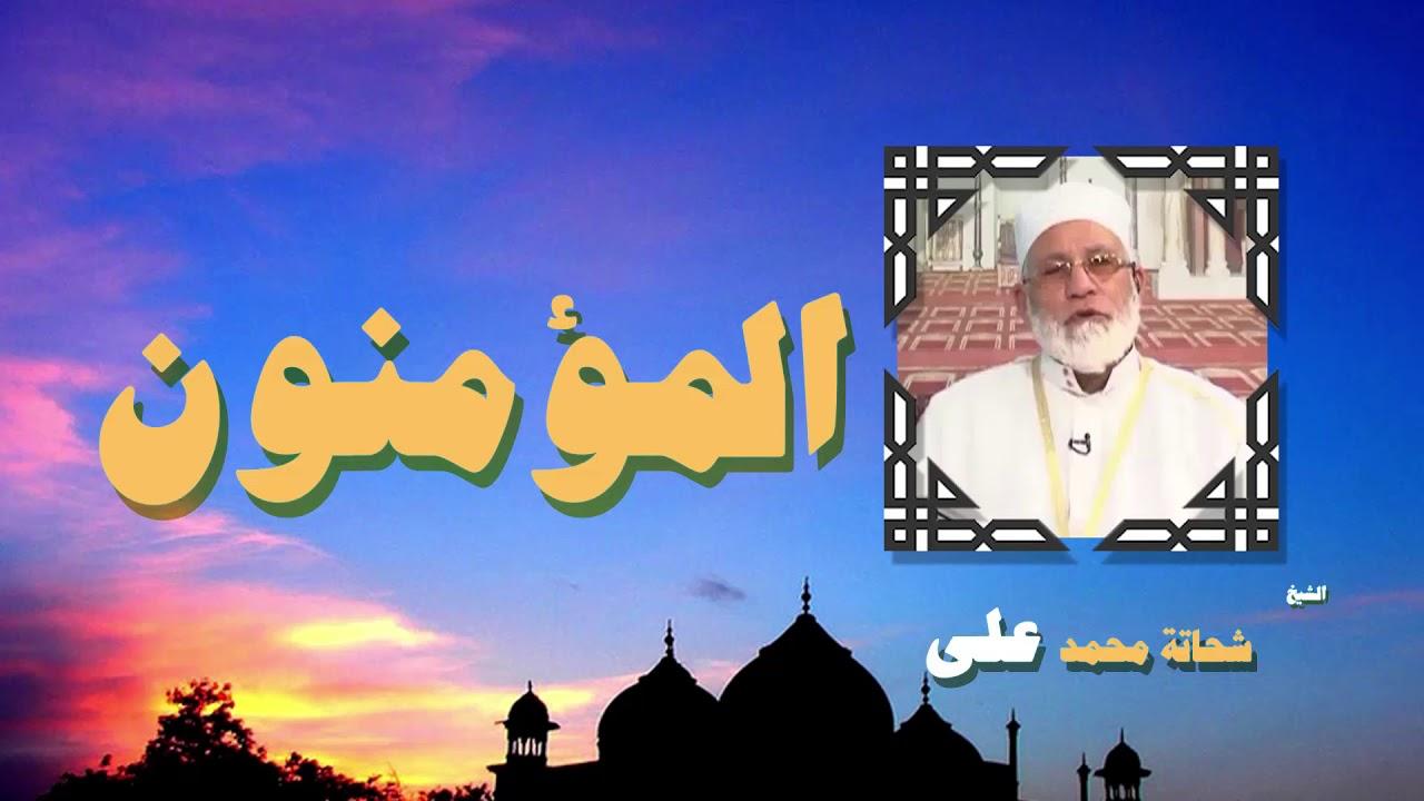 القران الكريم بصوت الشيخ شحاتة محمد على | سورة المؤمنون