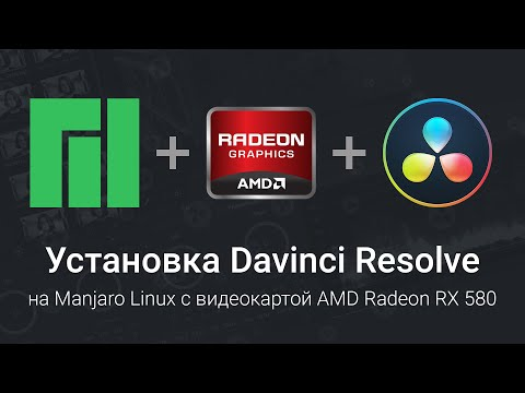 Установка DaVinci Resolve на Manjaro Linux с видеокартой AMD Radeon RX 580