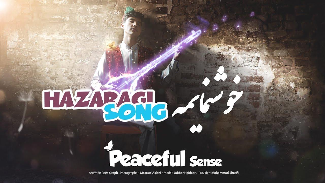 New Hazaragi Song by Hamid Hussaini 2019- اهنگ جدید هزارگی از حمید حسینی ۱۳۹۸
