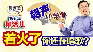 Publication Date: 2020-05-18 | Video Title: 相声小学堂-第九集- 着火了还在唱歌? SoXiangShe