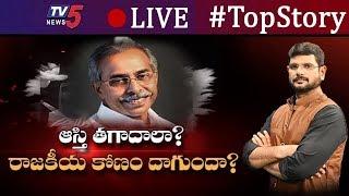 డెత్ మిస్టరీ..! | Top Story Live Debate With TV5 Murthy | TV5 News