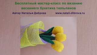 ஐМастер-класс по вязанию тюльпанов. Цветы спицами. ஐ