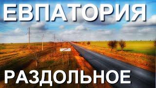 Ещё одна дорога стала РОВНОЙ!  Дорога Раздольное - Евпатория. Ремонт дорог. Капитан Крым