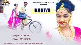 """डाकिया """"DAKIYA"""" राजस्थान का बहुत सुन्दर गीत एक बार जरूर देखे    TWINKAL VAISHNAV,VIJAY RAO 4K PRG"""