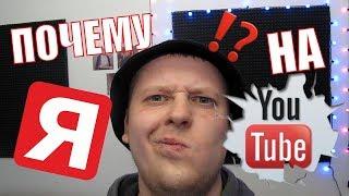 Почему я СНИМАЮ на YouTube   LOW BO   Мой ГОРОД Боровичи