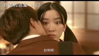 【白晝的流星】電影精采版預告 9/22上映