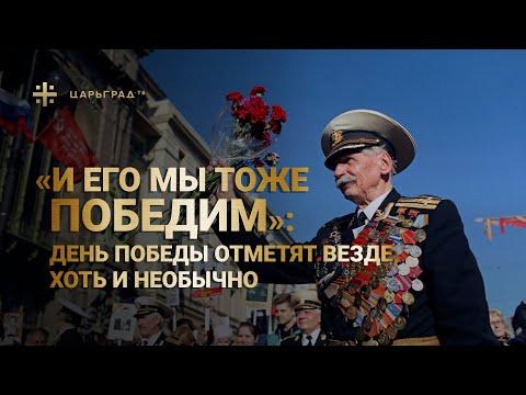 """""""И его мы тоже победим"""": День Победы отметят везде, хоть и необычно"""